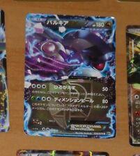 POKEMON JAPANESE RARE CARD HOLO CARTE Palkia EX 054/076 R BW9 JAPAN **