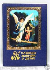 Gebete der Mutter über die Kinder 96 St russisch Молитвы матери о детях 96 стр