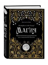 Диас: Магия. Практическое руководство для современной Ведьмы Witchery Magic Book