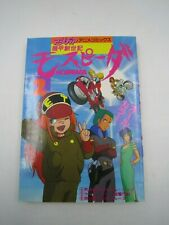 Genesis Climber Mospeada Anime Comic Manga Vol.2 Book Gakken Japan Vintage USED