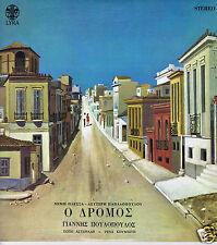 LP GREECE THE ROADWAY MIMIS PLESSAS YANNIS POULOPOULOS