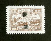 PRC China Stamps # SL13d.o SUPERB OG NH Inverted