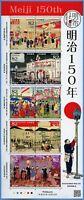Japan 2018 Meji Bahnhof Eisenbahn Musik Straßenbahn 9406-9415 Postfrisch MNH