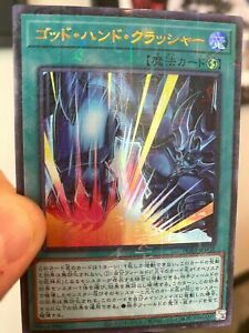 YUGIOH FIRST OF FATE PGB1-JP002  ULTRA RARE PRISMATIC Millennium GOD BOX JAPAN