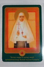 Particle of shroud was blessed near the Holy relics of Saint Elizabeth Romanov