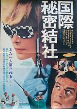 HOW I SPENT MY SUMMER VACATION Japanese movie poster ROBERT WAGNER 1967