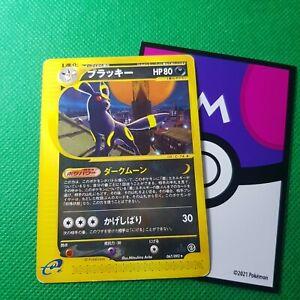 Pokemon Card Umbreon HP80 067/092 NM-EX 1 Edition E series Arita wotc