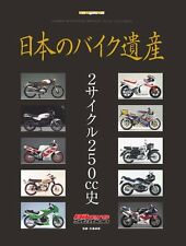 Japanese bike heritage 2 cycle 250 cc history (Motor Magazine Mook) Mook - 2017/