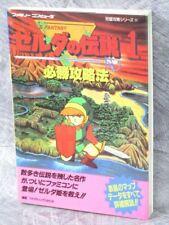 LEGEND OF ZELDA 1 Guide Nintendo Famicom 1994 Book FT02 RARE
