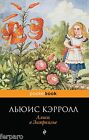 """Rusia nuevo libro Carroll Tenniel """"a través del espejo"""" Alicia en el país"""