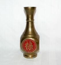 "Brass Bud Vase Chinese 6"""