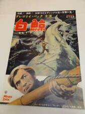 MOBY DICK: Gregory Peck - 1956 original Japan movie poster