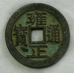 Chinese Ancient Bronze Copper Coin diameter:45mm thickness:3.4mm