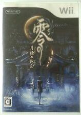 Wii Fatal Frame: Mask of the Lunar Eclipse JP