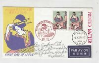 japan 1987 Airmail Kojimachi Cancel Lady Slogan Multi Stamps FDC Cover Ref 30853
