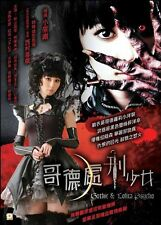 "Akiyama Rina ""Gothic & Lolita Psycho"" Asami Japan Horror HK Version Region 3 DVD"