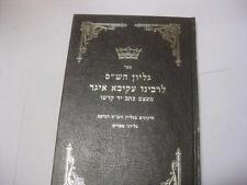 Hebrew Gilyon Hashas of Rabbi Akiva Eiger on Shabbat & Kodshim 1st publishing