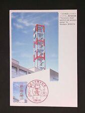 Japón Mk parabolica Morita maximum tarjeta Carte maximum card mc cm d2892