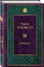 Чарльз Буковски Почтамт/Charles Bukowski Post Office (in Russian, New!)