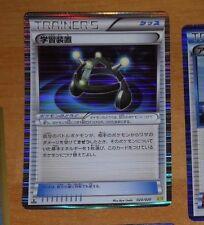 POKEMON JAPANESE CARD HOLO CARTE Gakushû sôchi Promo 020/020 DS 1ST 1ED JAPAN NM