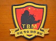 China Public Security Police Skills And Tactics Training Base Ministry Patch (A)