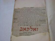 1840 Zolkiew Simlah Hadashah Tevu'ot Shor Bekhor Shor JEWISH SLAUGHTER Shechitah