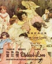Mother Goose Classics: Distant Love (Traditional Chinese) : 09 Hanyu Pinyin.