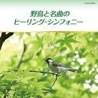 Yachou To Meikyoku N - Yachou to Meikyoku No Healing Sympho (Original Soundtrack