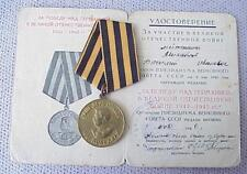 1945 RUSSIAN SOVIET MILITARY MEDAL VICTORY GERMANY PATRIOTIC WAR WWII ARMY NAVAL