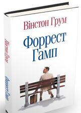 Book Ukrainian Forrest Gump Форре�т Гамп Україн�ькою
