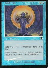 Keep Watch FOIL MTG Judgement Japanese NM