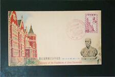 Japan 1958 Keio Univ. First Day Cover - Z3531
