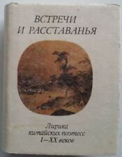 "Vintage Russian Mini 4"" Book Lyrics Chinese Poetry Poems Miniature Old Souvenir"