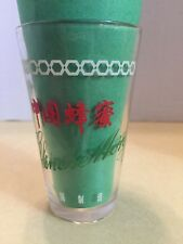 Collectible Empty Chinese Honey Glass Jar with Plastic Cap
