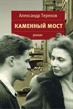 Терехов Terehov КАМЕННЫЙ МОСТ | русские книги в Германии | НОВЫЕ КНИГИ