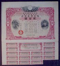 Japanese Government 200 Yen War Loan 1940 uncancelled + coupon sheet