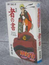 NARUTO Sha no Sho Character Official Data Book Art SH72*