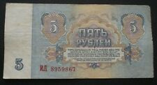 Russia Cccp 5 Rubles 1961 Banknote Currency World Paper Money Bill Note !