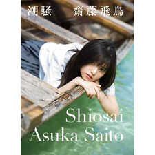 New Asuka Saito First photo collection Shiosai Japanese Idol From JAPAN