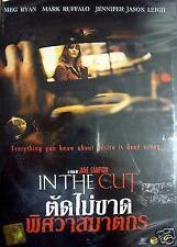 In the Cut (2003) DVD PAL COLOR - Meg Ryan, Mark Ruffalo, Jane Campion