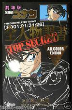 JAPAN Detective Conan Movie Zenjinbutsu Tyousho Guide book