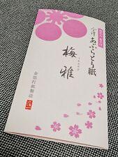 HAKUICHI Oil blotting paper with Japanese SAKURA fragrance 20sheets 5books New