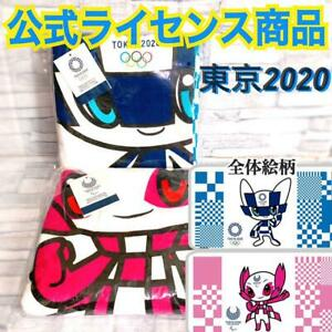 Tokyo 2020 Olympic and Paralympic Games Miraitowa Someity Bath Towel