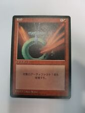 Shatter Japanese Asian MTG 4th Ed FBB Light Play