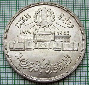 EGYPT 1979 - AH 1399 POUND, 25th Anniversary of Abbasia Mint, SILVER UNC