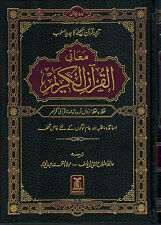 Word for Word Meaning of the Quran (Arabic and Urdu) Hardcover by Darussalam