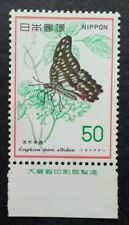 Japan Nature Conservation Butterfly1977 Insect Fauna (stamp with margin) MNH