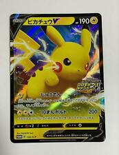 Pokemon Pikachu V 122/S-P - Astonishing Voltecker Japanese PROMO MINT