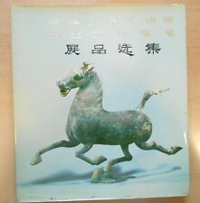 A CHINESE ART & ANTIQUITIES BOOK, TEXT IN CHINESE AND FRENCH