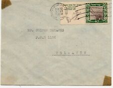 Israel Petah Tikva 10.8.1949 without guarantee Half Tabbed FDC. very scarce.